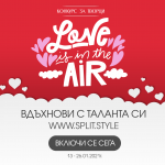 "Конкурс ""Love is in the air"""