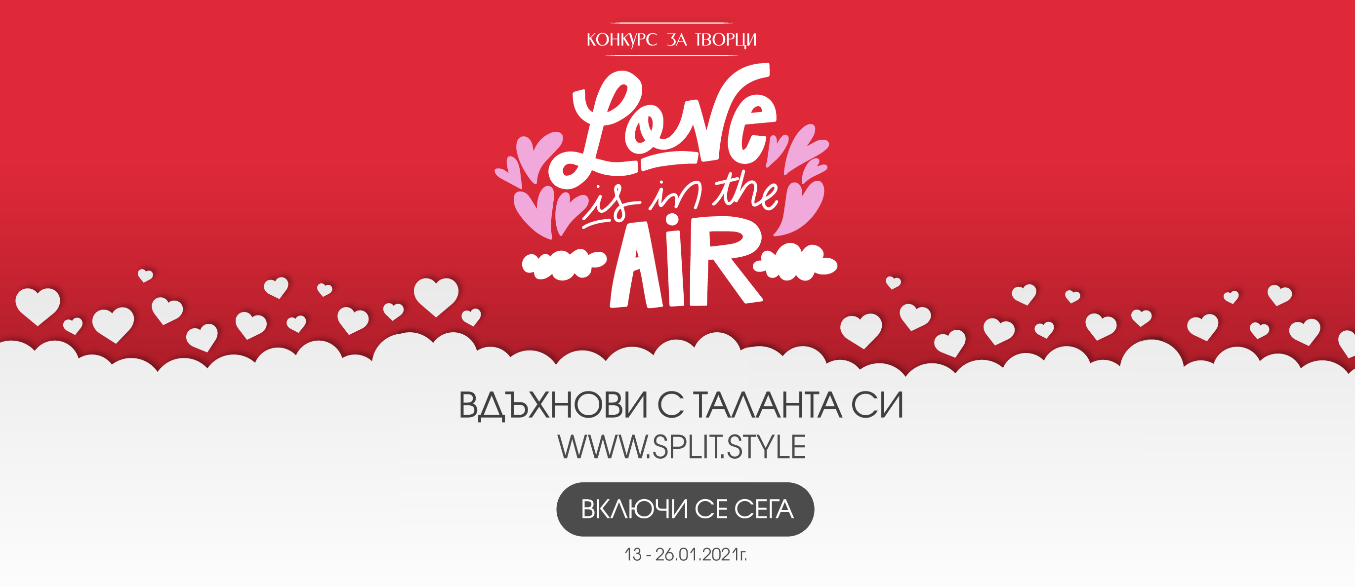 """You are currently viewing Конкурс """"Love is in the air"""""""