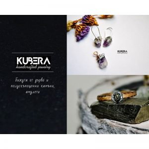 Read more about the article SPLIT STYLE БАЗАРИ представя: KubEra